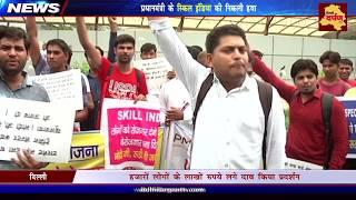 Scam in Modi government : कौशल विकास योजना में घोटालेबाजों की सजा भुगत रहे लोग || Delhi Darpan TV