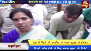 Ghaziabad Breaking : Huge crack on bridge over Hindan river || Delhi Darpan TV