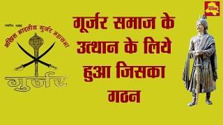 Promo Video : Akhil Bhartiya Gurjar Mahasabha Special series || Delhi Darpan TV