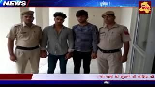 Gurugram crime News : एसएचओ को कुचलने की कोशिश में सचीन दायमा और टीनू नागर     Delhi Darpan TV