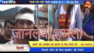 Delhi Kondli News - पूर्व बीएसपी पार्षद पर हुआ जान लेवा हमला || ऑफिस की जमीन को लेकर हुआ था विवाद