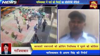 Ghaziabad Crime News  - Live CCTV Footage  || Guard Thrashed By Gunmen