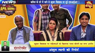 AAP Leader Kumar Vishwas Sparks Row with Comment on Kapil Sharma Show ||  Woman Files Complaint