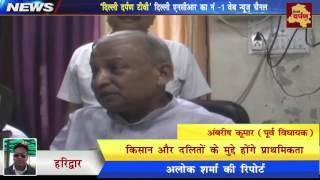 Haridwar News : गाँधी की विरासत संजोने का काम करेंगे कांग्रेसी || Delhi Darpan TV