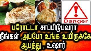 இந்த வீடியோ பார்த்த இனி  பரோட்டா சாப்பிட மாட்டிங்க|Chennai Hotels|Barota|Food News