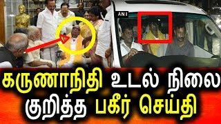 கருணாநிதியின் உடல் நிலை குறித்த அதிர்ச்சி செய்தி|Karunanidhi Health Issue|Live News