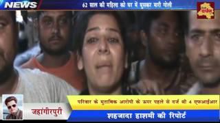 North West Delhi News : जहाँगीरपुरी में बुजुर्ग महिला को मारी गोली || Delhi Darpan TV