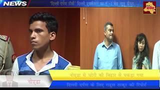Noida News- घर का नौकर ही ले गया 40 हजार के गहने || बिहार में गिरफ्तार