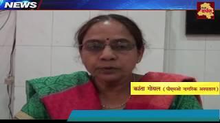 Gurugram Nagrik Hospital - मरीजों का गर्मी से हुआ बुरा हाल || नहीं सुन रहा प्रशासन