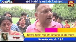 Rohini delhi News - विधायक विजेन्दर गुप्ता और RWA के बीच Community Hall को लेकर तकरार