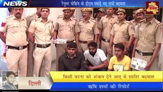 North West Delhi News- बिना किसी खास प्रयास के पुलिस के हत्थे चढ़ा कुख्यात गैंग