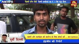 East Delhi - दर्दनाक हादसा - अशोक नगर में सगे भाईयों सहित तीन लोगों की नाले में डूबकर मौत   
