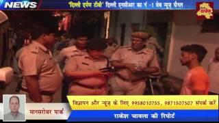 North East Delhi News : दिल्ली पुलिस ने किया लड़की के हत्यारे को गिरफ्तार || Delhi Darpan TV