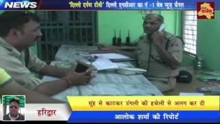 Haridwar Crime News - भाई ने मूंह से काटकर हथेली से अलग की बड़े भाई की उंगली