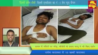 Darpan Fatafat - Top Breaking Hindi News || Delhi Darpan TV