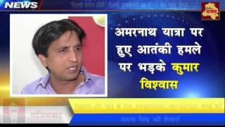 Amarnath Yatra Terror Attack - कुमार विश्वास ने जाहिर किया अपना गुस्सा