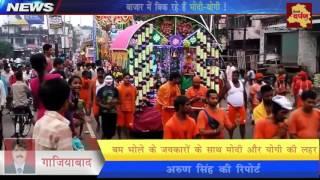 Kawad In Haridwar - मोदी और योगी की पिक्चर  से सजी टी-शर्ट पहन करर चढ़ाएंगे मोदी पर जल