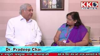एक मुलाकात डॉ प्रदीप चौबे के साथ -ऐड