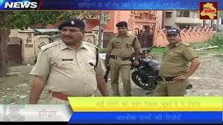 Haridwar News- आतंकवादी तो दूर जहर खुरानों से ही नहीं बच पा रहे यात्री