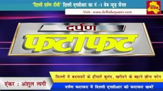 Darpan Fatafat - Delhi Darpan Tv Top Breaking News of 13 July 2017