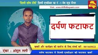 Darpan Fatafat - Delhi Darpan Tv Top Breaking News || Delhi Darpan TV