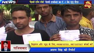 विदेश ले जाने के नाम पर ठगी    Crime News For Gurugram    Delhi Darpan TV