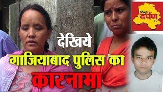 Ghaziabad Crime : गाजियाबाद पुलिस का ये कारनामा | Ghaziabad Police Ka Karnama || Delhi Darpan Tv