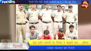 North West Delhi News -  सोनिया विहार पुलिस ने गिरफ्तार किए 4 शातिर बदमाश