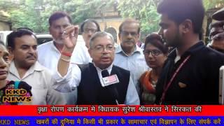 वृक्षा रोपण कार्यक्रम में विधायक सुरेश श्रीवास्तव ने सिरकत की || KKD NEWS