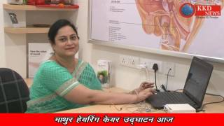 OPENING OF MATHUR HAIRING CARE CLINIC  || KKD NEWS || LUCKNOW