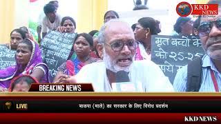 भाकपा ( माले ) का सरकार के लिए विरोध प्रदर्शन    KKD NEWS