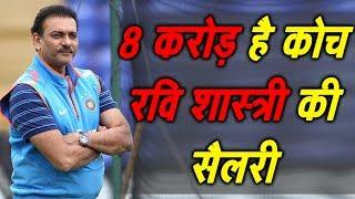 Team India Coach Salary - 8 करोड़ है कोच रवि शास्त्री की सैलरी || Delhi Darpan Tv ||