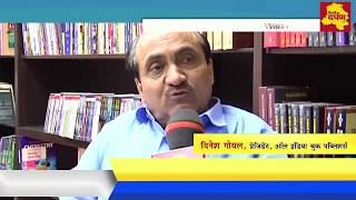 NCERT Vs Private Publishers : Dinesh Goyal, President of Association of School Book Publishers