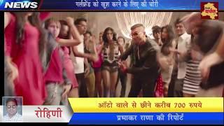 Delhi Rohini- गर्लफ्रेंड के लिए अब चोरी नहीं करेगा ये चोर || चढ़ा पुलिस के हत्थे