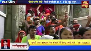 Maha Shivratri - गाजियाबाद के दुग्धेश्वरनाथ मंदिर में भक्तों की भारी भीड़