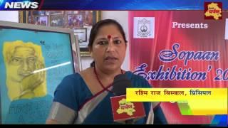 North Delhi News : Sopan Exhibition' 2017 held at DAV Pushpanjali School || Delhi Darpan TV
