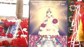 जैन धर्म ने मणिधारी दादा गुरुदेव का मनाया  877वा जन्मदिवस