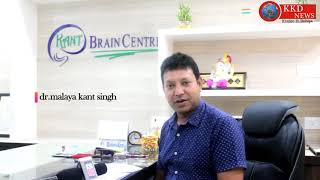 मानसिक रोग विशेषज्ञ डा.मलयकान्त- KKD News