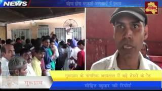 Gurugram news - नागरिक अस्पताल में बढ़ी कीमतें रोगी परेशान || Delhi Darpan TV