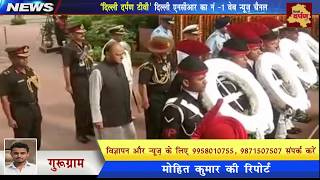 Indo-Pak Kargil war : Tribute to Kargil Martyrs on Vijay Diwas  || By Delhi Darpan TV
