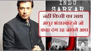 Indu Sarkar Flame - चुप हैं बड़े सितारे, इंडस्ट्री से सपोर्ट न मिलने पर दुखी मधुर भंडारकर