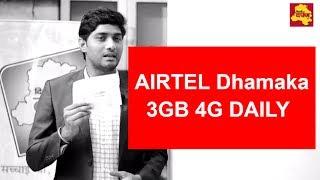 Best Ever Airtel 3GB Daily Offer - जियो को टक्कर देने के लिए Airtel दे रहा है 3 जीबी रोजाना