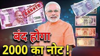 क्या 2000 रुपये का नोट बंद होने वाला है! Delhi Darpan Tv || 2000 Ka Note Banned  ?