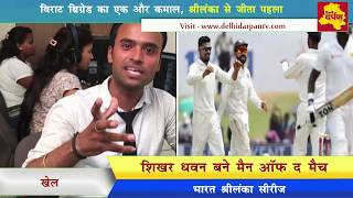 एक बॉल पर जडेजा को मिले 3 विकेट ! टेस्ट में भारत की जीत    Man of the Match Shikhar Dhawan   