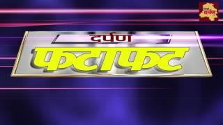 Darpan Fatafat || Latest news in 3 Minutes || Delhi Darpan TV