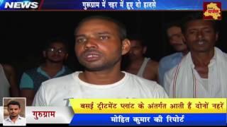 Gurugram News :  नहर में नहाने गए चार लोगो की डूबने से मौत || Delhi Darpan TV