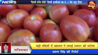 Ghaziabad News : Cheapest Tomatoes in Ghaziabad || ग़ाज़ियाबाद में सस्ते टमाटर  || Delhi Darpan TV
