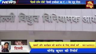 Electricity Rate May Increase in Delhi - दिल्ली में भढ़ सकते हैं बिजली के रेट