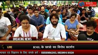 RML के छात्रों ने किया विरोध प्रदर्शन - KKD NEWS