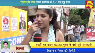 NCERT Vs Private Publishers : HRD State Minister and students' opinion || Delhi Darpan
